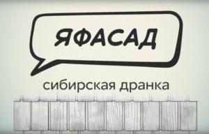 я фасад сибирская дранка
